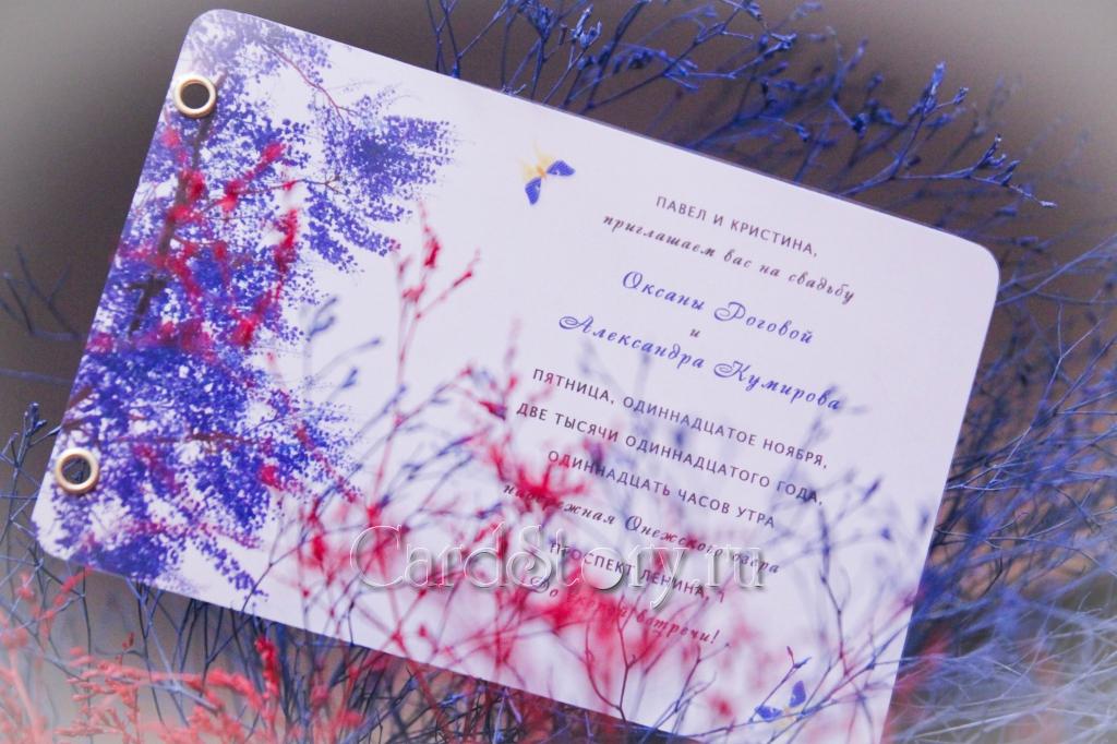 """Приглашения на свадьбу с  цветами """"Воздушная любовь"""""""
