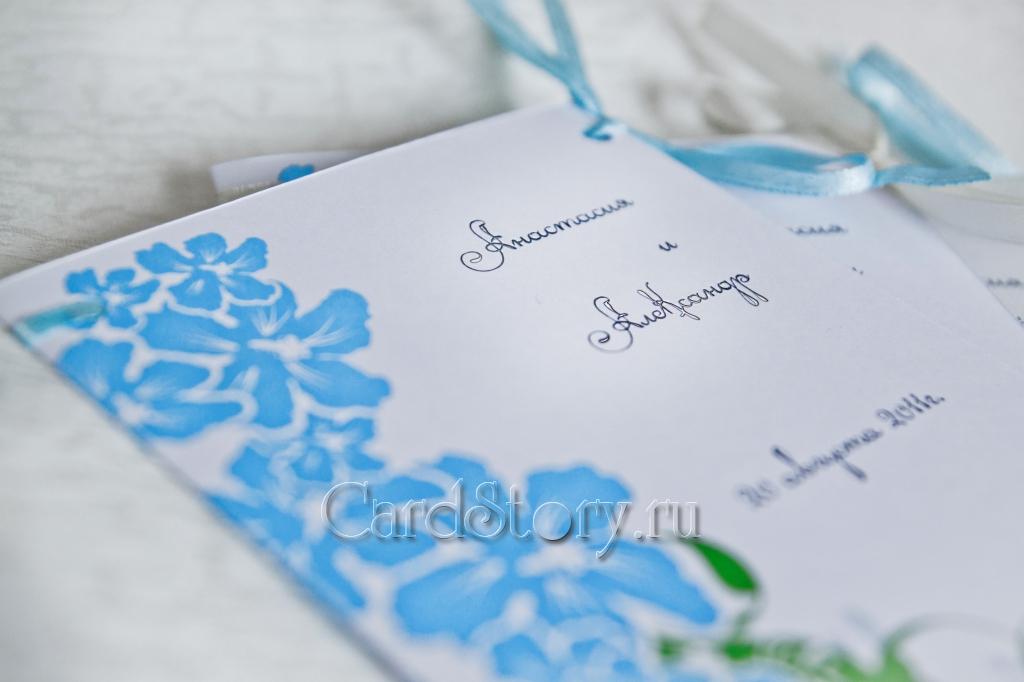 """Приглашения на свадьбу """"Цветочная симфония"""""""