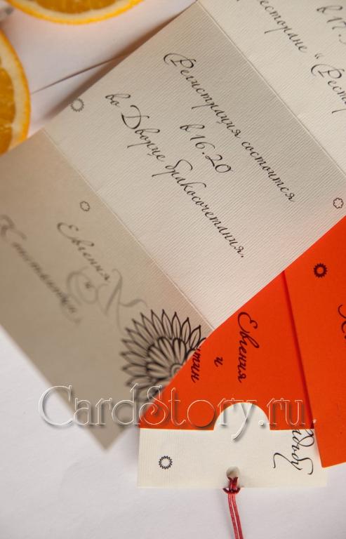 """Оранжевое приглашение на свадьбу в концерте """"Апельсиновый десерт"""""""