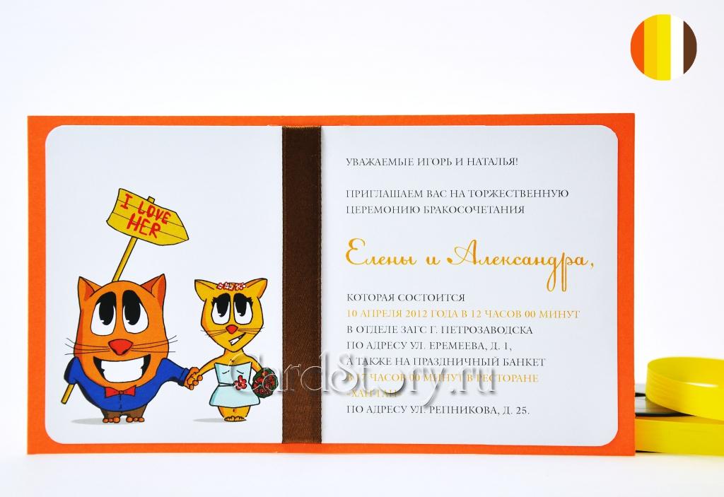 """Оранжевое приглашение-карточка  """"I love her"""""""