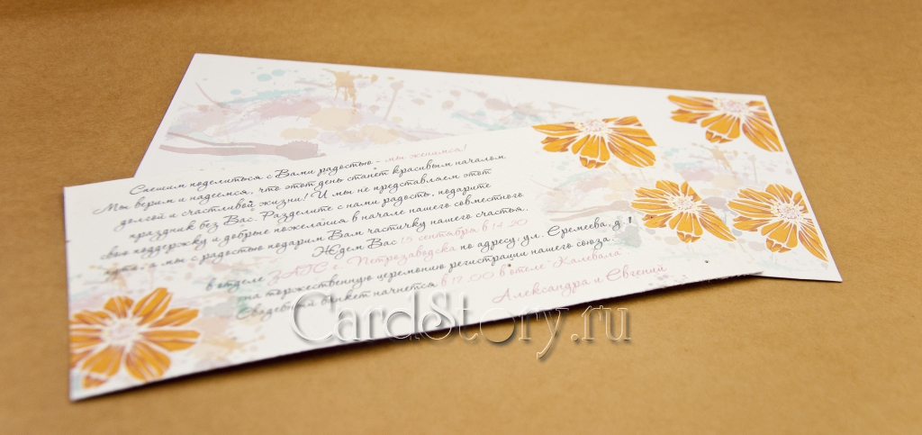 """Пригласительная открытка из бумаги с семенами """"Космея"""""""