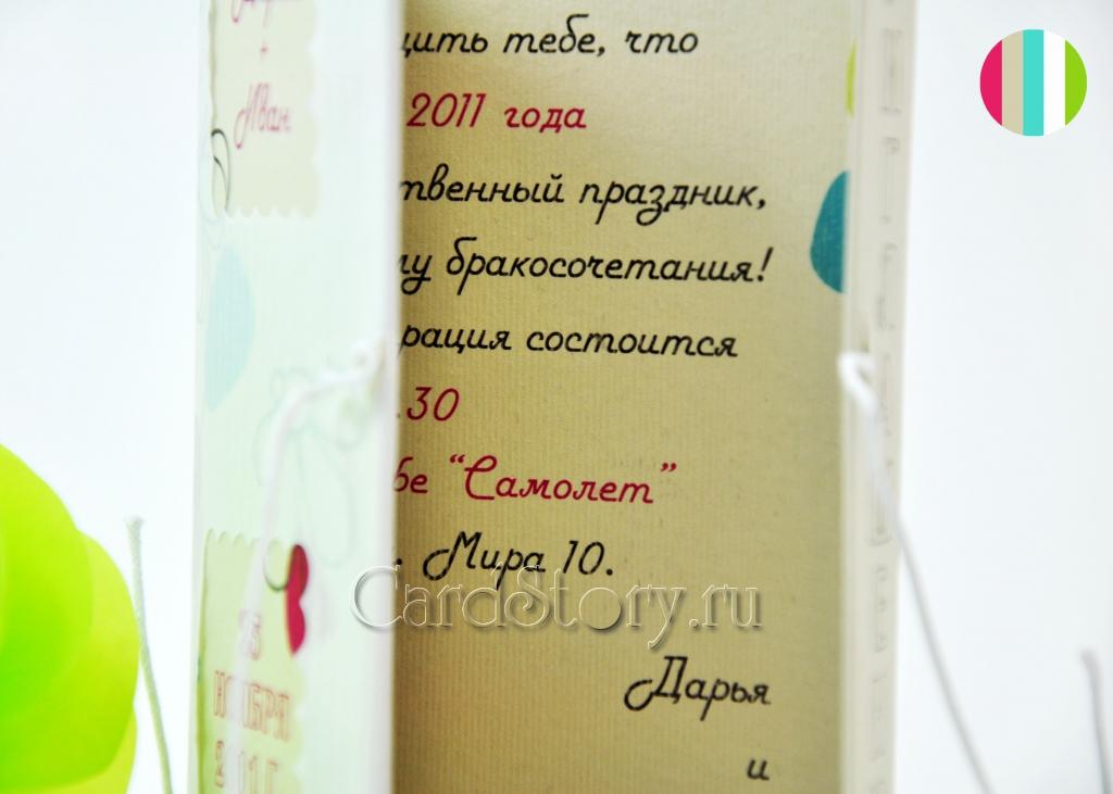 """Приглашение на свадьбу """"Крем-фреш"""""""