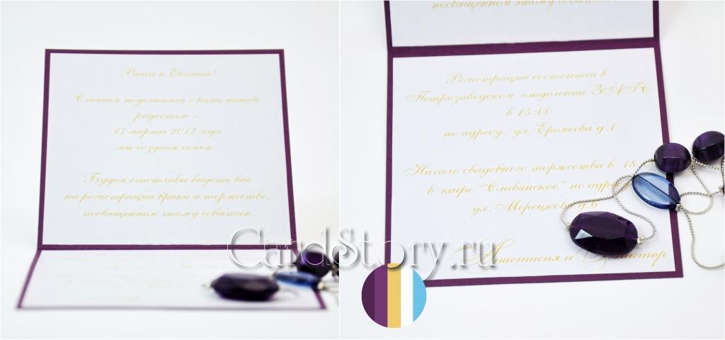 """Фиолетовые пригласительные на свадьбу """"Золотое сердце"""""""