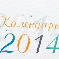 Мини-календарь