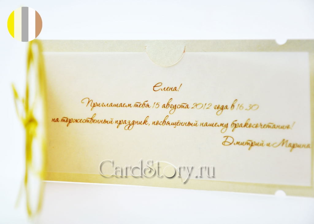 """Золотистое приглашение на свадьбу """"Моторолло - 3"""""""