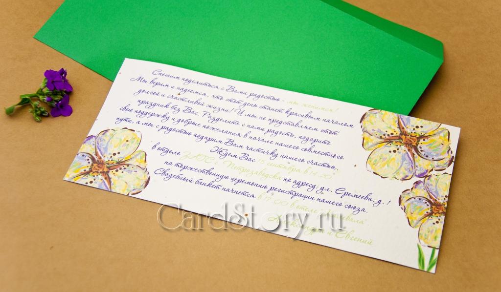 """Приглашение-карточка """"Анютины глазки"""""""