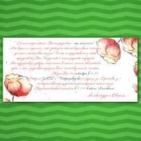 """Приглашение с цветочным узором """"Маки"""""""