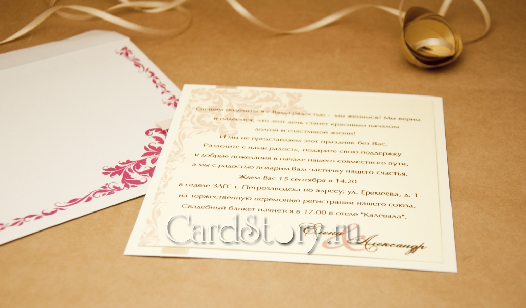 """Свадебное приглашение с лентой """"Санта-Олива"""""""