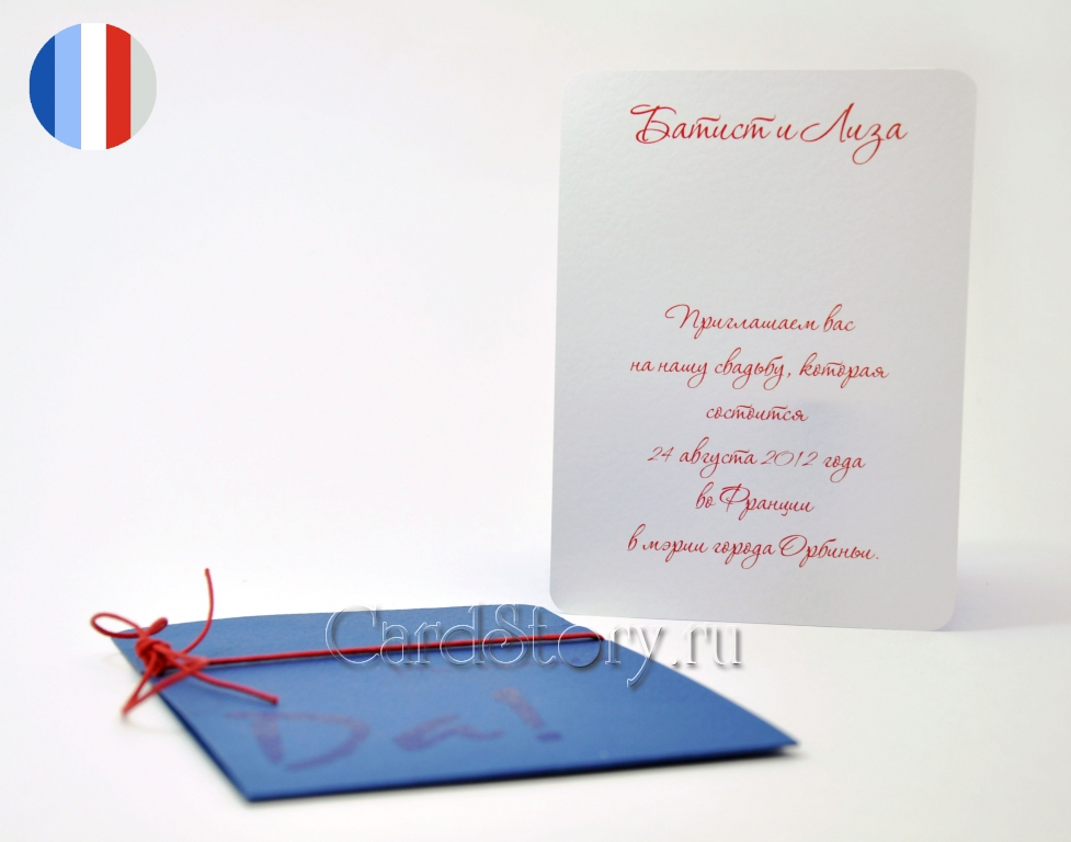 """Пригласительное на свадьбу в концерте """"Мы скажем 'Да!'"""""""