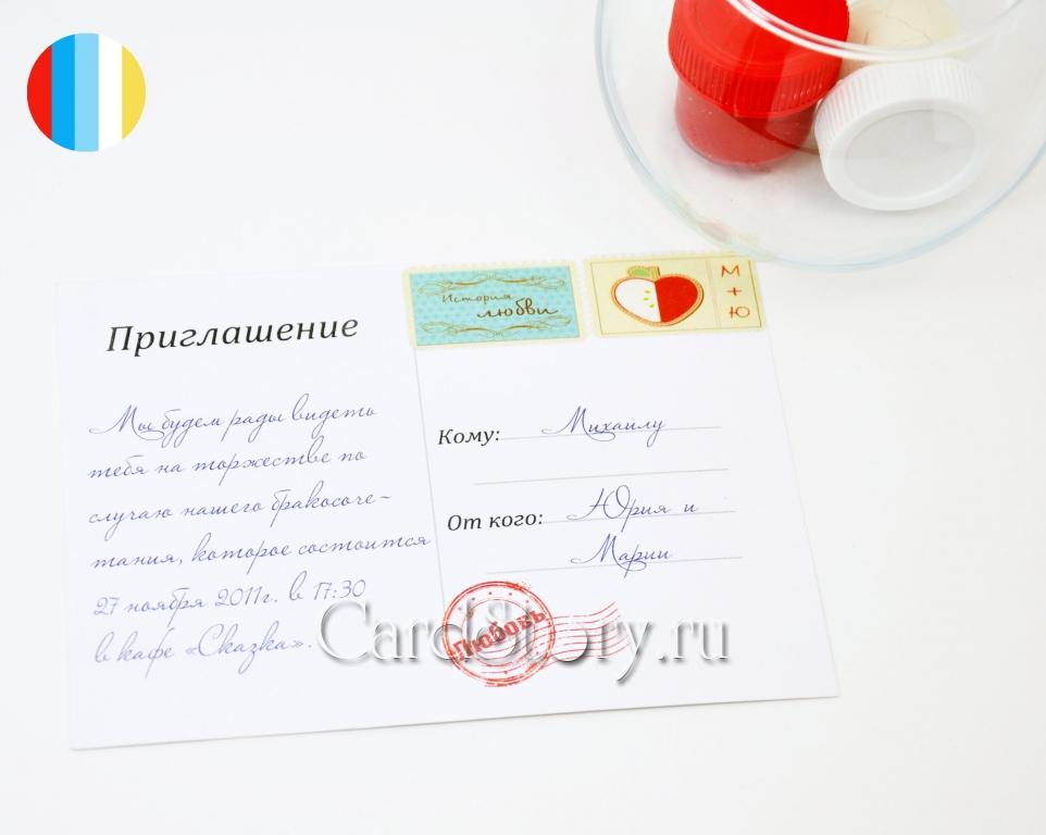 "Приглашение-карточка с рисунком  ""Серенада"""