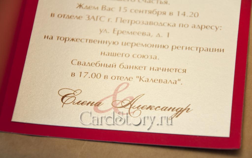 """Свадебное приглашение с узором """"Севилья"""""""