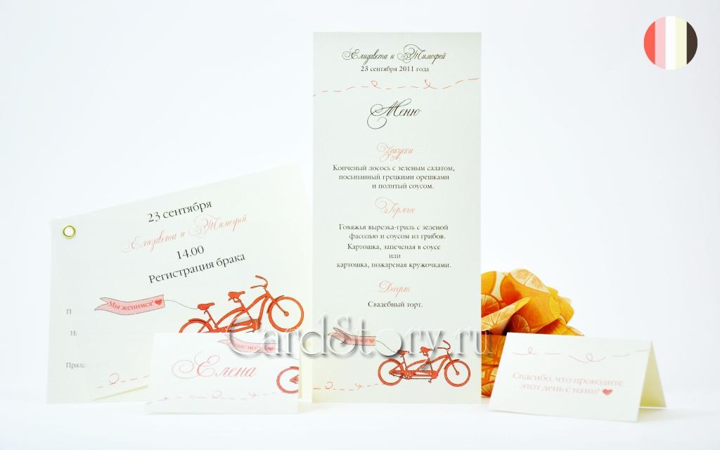 """Современное бежевое свадебное приглашение """"Тандем"""""""