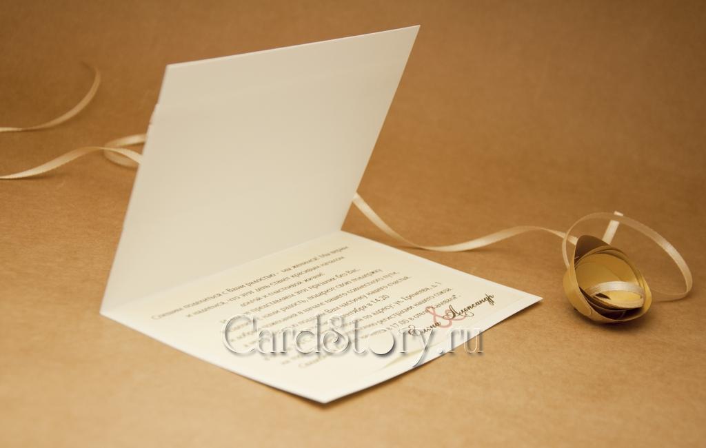 """Приглашение-открытка """"Теруэль"""""""